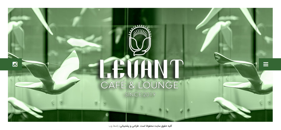 levant cafe website